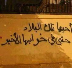 """""""أحبها تلك البلاد، حتى في خرابها الأخير Translation- I'll love this country till it's last created rubble. """""""