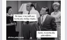 Movie Quotes, Funny Quotes, Greek, Cinema, Jokes, Classic, Movie Posters, Fictional Characters, Film Quotes