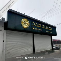 Jewellery Shop Design, Jewelry Shop, Store Signage, Create A Board, Store Fronts, Restaurant Design, Store Design, Shopping, Jewlery
