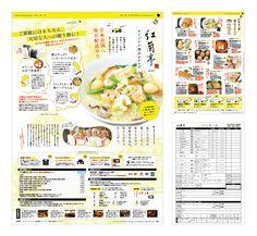 紅蘭亭 商品カタログ・注文用紙