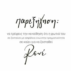 Sign Quotes, Me Quotes, Feeling Loved Quotes, Greek Quotes, Love You, My Love, Sign I, Quotes For Him, True Words