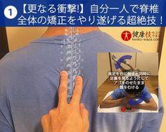 【更なる衝撃!】自分一人で脊椎 全体の矯正をやり遂げる超絶技! 健康技