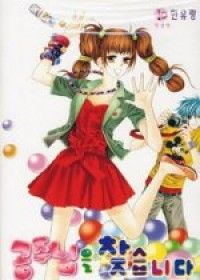 I'm Looking for the Princess (princess finds) -comedy/romance/shoujo Manga English, Ch 5, Thing 1, Yu Jin, Shoujo, Amazing Gardens, Manhwa, Love Story, Disney Characters