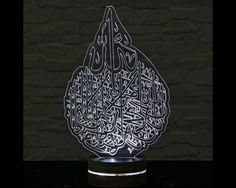 Arabic Writing, Islamic Art, Islamic Decor, Ramadan Lights, 3D LED Lamp, Amazing Effect, Calming Light, Plexiglass Lamp, Decorative Lamp by ArtisticLamps