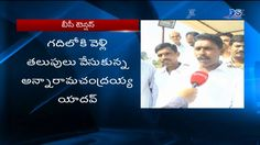Anna Ramachandraiah Yadav protest against Kapu Reservation - Express TV