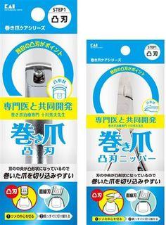 【新商品】貝印「巻き爪ケアシリーズ」