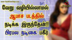 வழியில்லாமல் ஆபாச படத்தில் நடிக்க இருந்தேன் பிரபல நடிகை பகீர்  Tamil Cin...