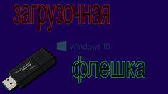Загрузочная флкшка Windows 10