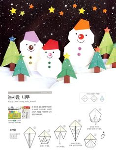 정보제공 > 종이접기 창작세계 > [이달의 도면] 눈사람, 나무 Christmas Greeting Cards, Christmas Greetings, Greeting Cards Handmade, Fun Crafts, Diy And Crafts, Arts And Crafts, Paper Crafts, Christmas Origami, Christmas Crafts For Kids