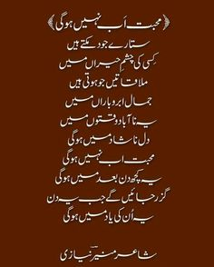 AiK NaZm By PaKisTaNi PoeT, MuNiR NiAzİ !!!!!!