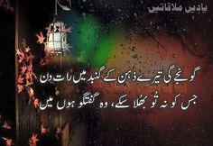 ❤👌😎😎 Eid Milad Un Nabi, Love Shayri, Heart Touching Shayari, Jennifer Love, Urdu Poetry, Qoutes, Neon Signs, Feelings, World