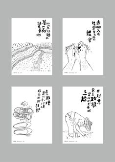 """We want to publicize Bayen by making a """"SOUNDTRACK WITHOUT SO… Print Layout, Layout Design, Graphic Design Illustration, Japanese Illustration, People Illustration, Beautiful Posters, Word Design, Taiwan Image, Art Graphique"""