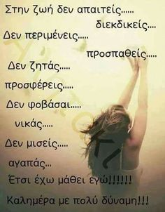 Γιατί έτσι ζεις πραγματικά...!!! 365 Quotes, Best Quotes, Life Quotes, Life Code, Wise People, Perfect Word, Greek Words, Greek Quotes, Good Morning Quotes