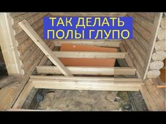 ПОЛЫ В БАНЕ / floor in the bath / floors are warm without heating / floors in the Russian bath A Frame House, Timber Flooring, Tiny House, House Plans, Techno, Shed, Bath, Architecture, Building