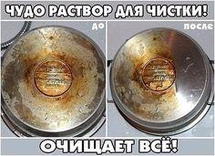 Предлагаю вашему вниманию хороший способ очистить противни или сковородки от нагара.   Соединяем:   - 1/2 чашки соды  - 1 чайная ложка жидкости для мытья посуды  - 2 столовые ложки перекиси водорода   Смешиваем до тех пор, пока не станет похоже на взбитые сливки (при необходимости доливаем еще перекиси), наносим на грязную поверхность и оставляем минут на 10.   После этого берем жесткую губку, хорошенько трем и смываем всё!  Всё просто, чисто, и безопасно!