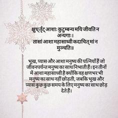 Sanskrit Quotes, Sanskrit Mantra, Sanskrit Language, Hindu Mantras, Indian Language, Gulzar Quotes, Krishna Painting, Shree Krishna, Good Morning Quotes