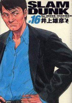#16 Inoue Takehiko, Slam Dunk, Slammed, Animation, Japan, Cartoon, Books, Comics, Anime