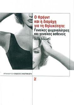 Ο ΦΡΟΥΝΤ ΚΑΙ Η ΔΙΑΜΑΧΗ ΓΙΑ ΤΗ ΘΗΛΥΚΟΤΗΤΑ Sigmund Freud, Kai, Movie Posters, Film Poster, Film Posters