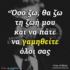Unique Quotes, Greek Quotes, Wise Words, Life Is Good, Life Quotes, Thoughts, Greeks, Smile, Education