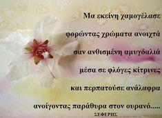 Greek Quotes, Ads, Google, Livres
