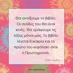 Η ευκαιρία μας κλείνει το μάτι. 😉   Greek Quotes, Business Quotes, Keep It Cleaner, Lyrics, Motivation, Sayings, Words, Blog, Merry Christmas