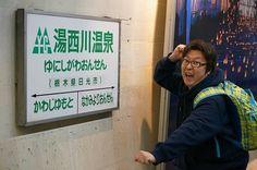 【鬼怒川旅行】湯西川温泉駅に到着。 ★カメラのキタムラ公式ブログ★