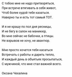 Russian Quotes, Love Phrases, L Love You, Life Philosophy, Love Poems, Good Mood, Verses, Psychology, Inspirational Quotes