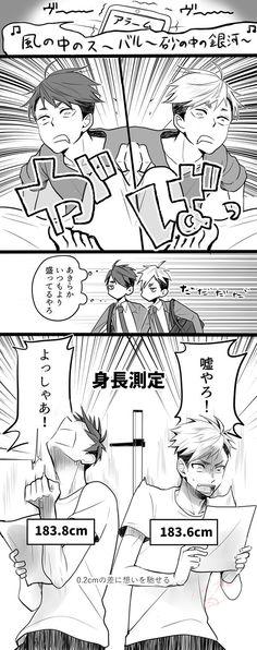 Kageyama Tobio, Hinata, Chibi Sketch, Haikyuu Meme, Kawaii Wallpaper, Anime Chibi, Anime Characters, Character Design, Twitter