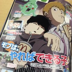 Another magazine spread, this time in Japanese magazine PASH! Psycho 100, Mob Psycho, Latest Anime, Magazine Spreads, One Punch Man, Otaku, Fangirl, Japanese, Heart