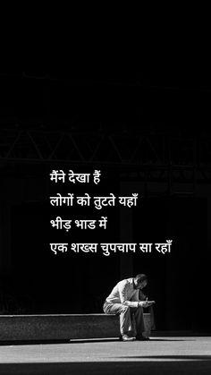 मैंने देखा है #hindi #words #lines #black #alone