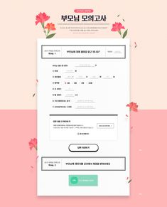 2019년5월1주차 #국문 #텐바이텐 #부모님모의고사 10x10.co.kr Web Design, Promotional Design, Banner Design, Inspire Me, Awards, Bench, Layout, Illustration, Pink