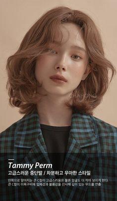 イマドキおしゃれ韓国女子が美容院でお願いしたい韓国の秋の最新ヘアカタログをご紹介します♡新しく出てくる「タミーパーマ」など、要チェックですよ♪ ポートレート写真, 髪の写真, 女性のポートレート, キャラクターのインスピレーション, ヘア 参照, ヘアカラー, ビューティフル・ピープル, ショートヘア 女の子, 顔の参考