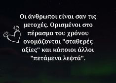 Greek Quotes, Wise Quotes, Wise Words, Jokes, Wisdom, Letters, Good Things, Thoughts, Humor