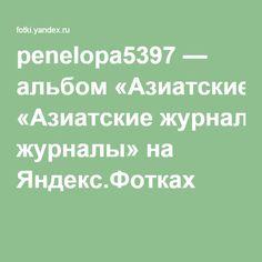 penelopa5397 — альбом «Азиатские журналы» на Яндекс.Фотках