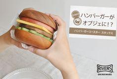 ハンバーガーコースター スタックス