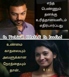 En kathal New Quotes, True Quotes, Qoutes, Shiva, Krishna, Tamil Kavithaigal, Tamil Love Quotes, Love Couple Images, Sweet Messages