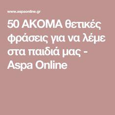 50 ΑΚΟΜΑ θετικές φράσεις για να λέμε στα παιδιά μας - Aspa Online