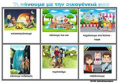 Το νέο νηπιαγωγείο που ονειρεύομαι : Τι κάνουμε με την οικογένειά μας ; Welcome September, September Crafts, Greek Language, My Family, Kindergarten, Preschool, Arts And Crafts, Education, Comics