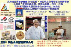 鐵能社烘焙大師之家  (Tetsuno Master Bakery Home): 2015年10月1日 & 3日  北海道乳業LUXE 奶油乳酪。練乳製品台灣地區公開講習會