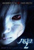 Korku gerilim türündeki Sadako 3D 2 Türkçe Altyazılı izle filmini hd film izleme platformumuz fulldizifilmiizle.com full film izleyebilirsiniz