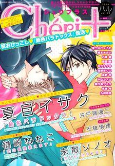 Fighting Couples, Manga Artist, Paradox, Candy Colors, Hetalia, Neko, My Hero Academia, Detective, Amazing Art