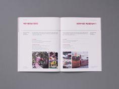 친환경사회적기업사례집_07 Booklet Design, Brochure Design, Book Layout, Page Layout, Editorial Layout, Editorial Design, Bling Bling, Presentation Layout, Catalog Design