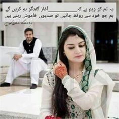 Urdu Quotes, Lyric Quotes, Poetry Quotes, Qoutes, Couples Quotes Love, Romantic Love Quotes, Urdu Poetry 2 Lines, Marriage Jokes, Pakistani Bridal Makeup