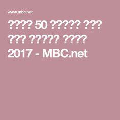 أجمل 50 امرأة على وجه الأرض لعام 2017 -  MBC.net