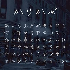 Japanese Logo, Japanese Typography, Japanese Calligraphy, Typography Poster, Graphic Design Typography, Text Design, Logo Design, Hello Word, Study Hard