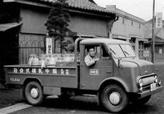 (昭和35年ごろ) Japanese Style, Vintage Japanese, Toyota Dyna, The Old Days, Cars And Motorcycles, Vintage Cars, 1960s, Monster Trucks, Nostalgia