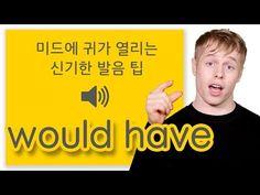 미드에서 would have 절대로 안 들리는 이유 - YouTube English Tips, Learn English, Language, Study, Writing, Workout, Education, Learning, Youtube