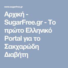 Αρχική - SugarFree.gr - Το πρώτο Ελληνικό Portal για το Σακχαρώδη Διαβήτη