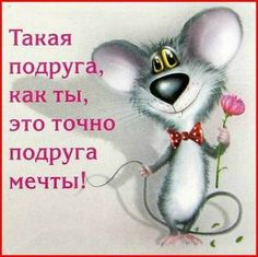 Открытка С Днем Рождения подруги! Drugs, Diy And Crafts, Friendship, Humor, Cards, Google, Cartoons, Pictures, Quotes