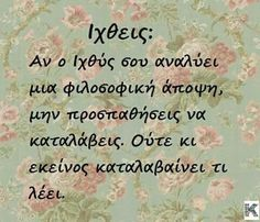 Greek quotes (facebook) Love Astrology, Greek Quotes, Pisces, Zodiac Signs, Lyrics, Don't Worry, Facebook, Black, Decor